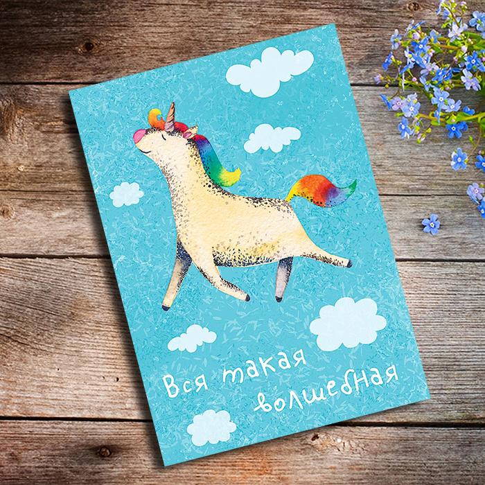 ВСЯ ТАКАЯ ВОЛШЕБНАЯ Купить оригинальную открытку в Перми