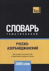 Русскоазербайджанский тематический словарь  3000 слов
