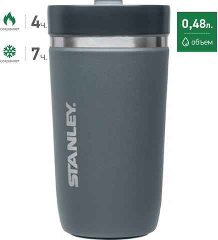 термостакан Stanley Ceramivac tumbler 0,7L