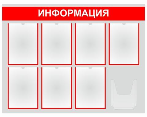 Информационный стенд на 7 плоских + 1 объемный карман 1050х800мм