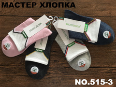 Носки женские (12 пар) арт. 515-3