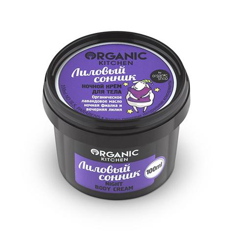 """Крем для тела """"Лиловый сонник""""   100 мл   Organic Kitchen"""