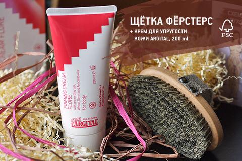 Щётка для сухого массажа + Крем для упругости кожи Argital в подарочной упаковке