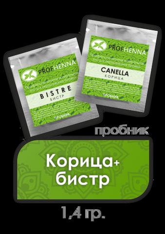 Комплект пробников: корица (Canella) + бистр (Bistre) 1,4 гр.