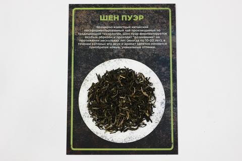 Листья чая Шен Пуэр