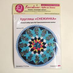 Кругляш СНЕЖИНКА 019 набор для шитья