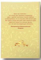 Венцы любви. Книга о таинстве Венчания