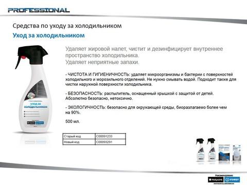 Чистящее средство для холодильника Indesit (Индезит) /Ariston (Аристон) 093291