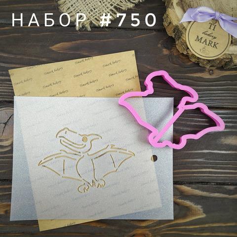 Набор №750 - Динозавр