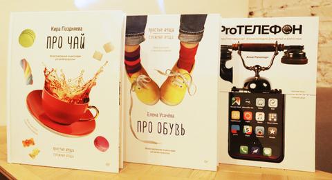 Комплект: Про чай, про обувь, про телефоны