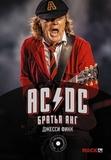 AC/DC. Братья Янг / Джесси Финк