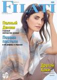 Журнал Filati #51