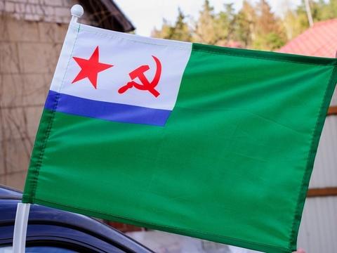 Флаг морчастей погранвойск СССР 30х40 см с креплением на боковое стекло автомобиля