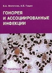 Гонорея и ассоциированные инфекции
