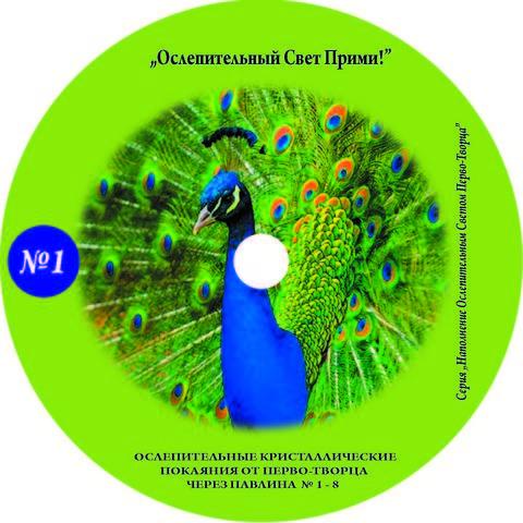 Аудио диск Павлина №1