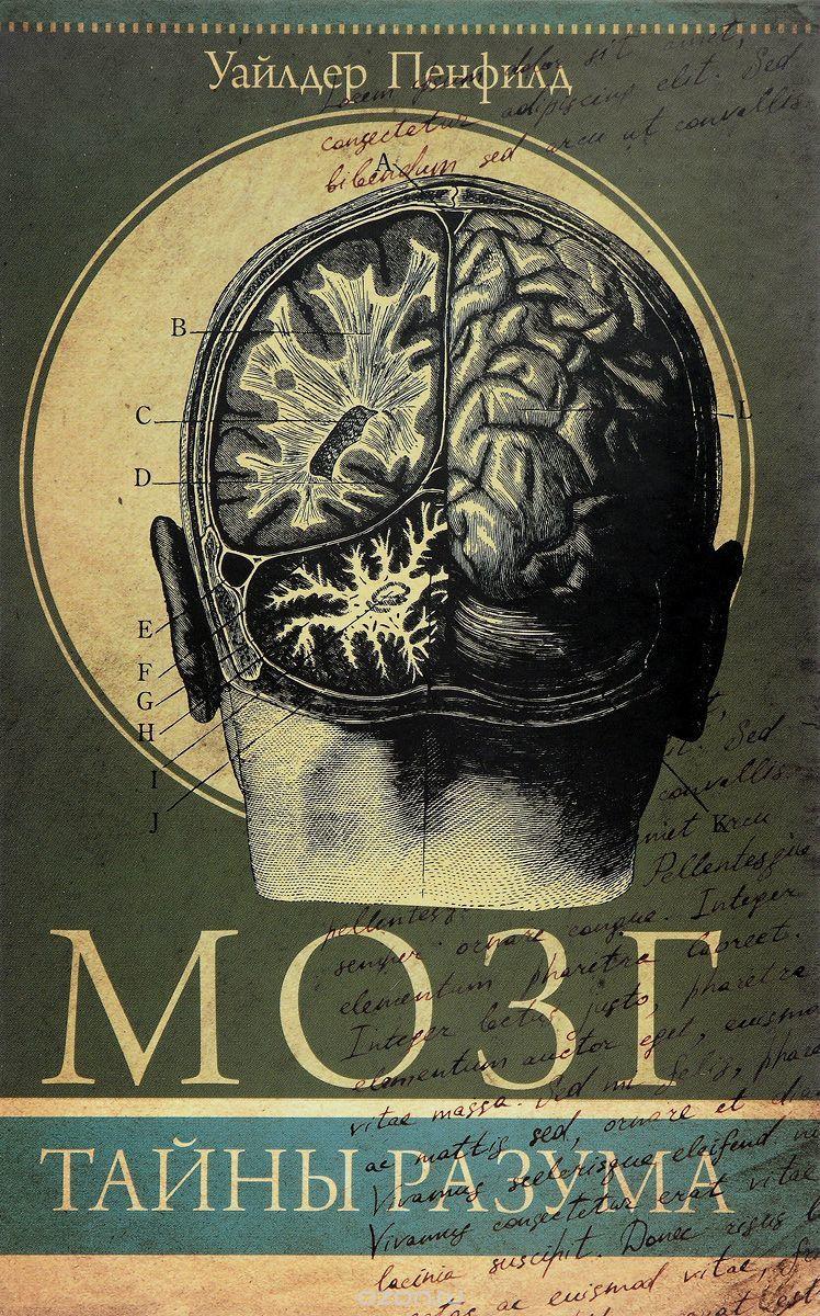 Kitab Мозг. Тайны разума   Уилдер Грейвс Пенфилд