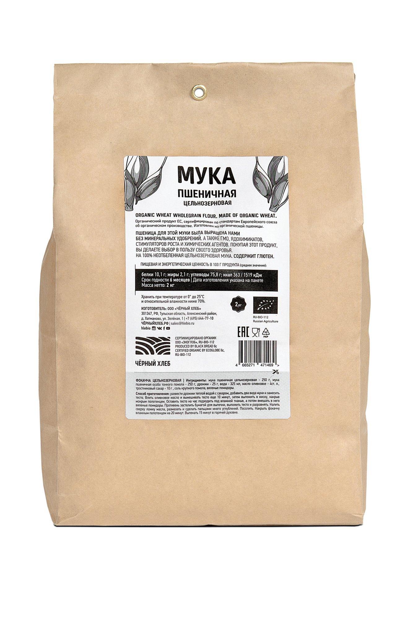 Мука пшеничная цельнозерновая 2 кг, БИО (Черный хлеб)