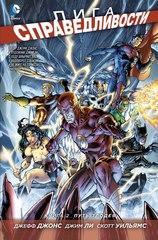 Комикс «Лига Справедливости. Книга 2: Путь злодея»
