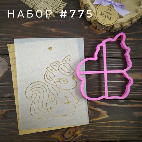 Набор №775 - Единорожек