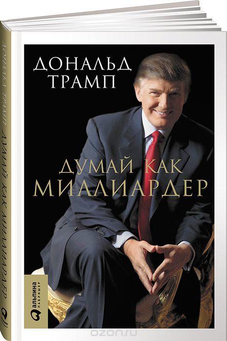 Kitab Думай как миллиардер   Дональд Трамп