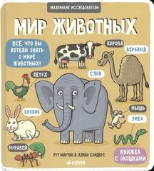 Маленькие исследователи (книжки с клапанами). Мир животных