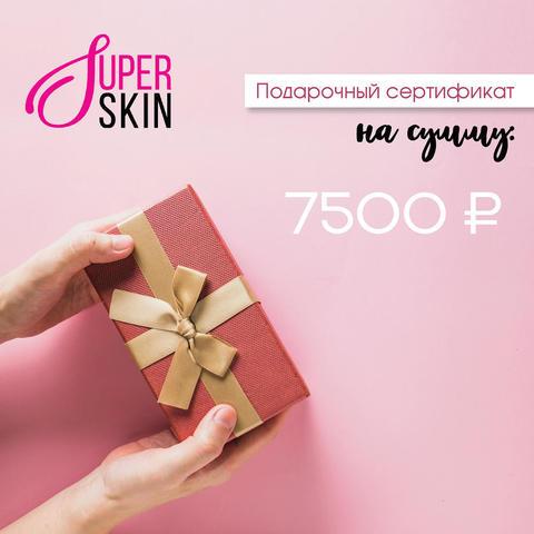 Подарочный сертификат на 7500 рублей