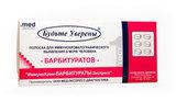 Тест на выявление  барбитуратов в моче ИммуноХром-БАРБИТУРАТЫ-Экспресс