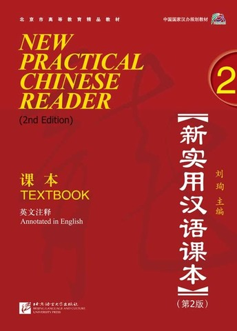 NEW PRACTICALCHINESE READER (2nd Edition) TEXTBOOK 2