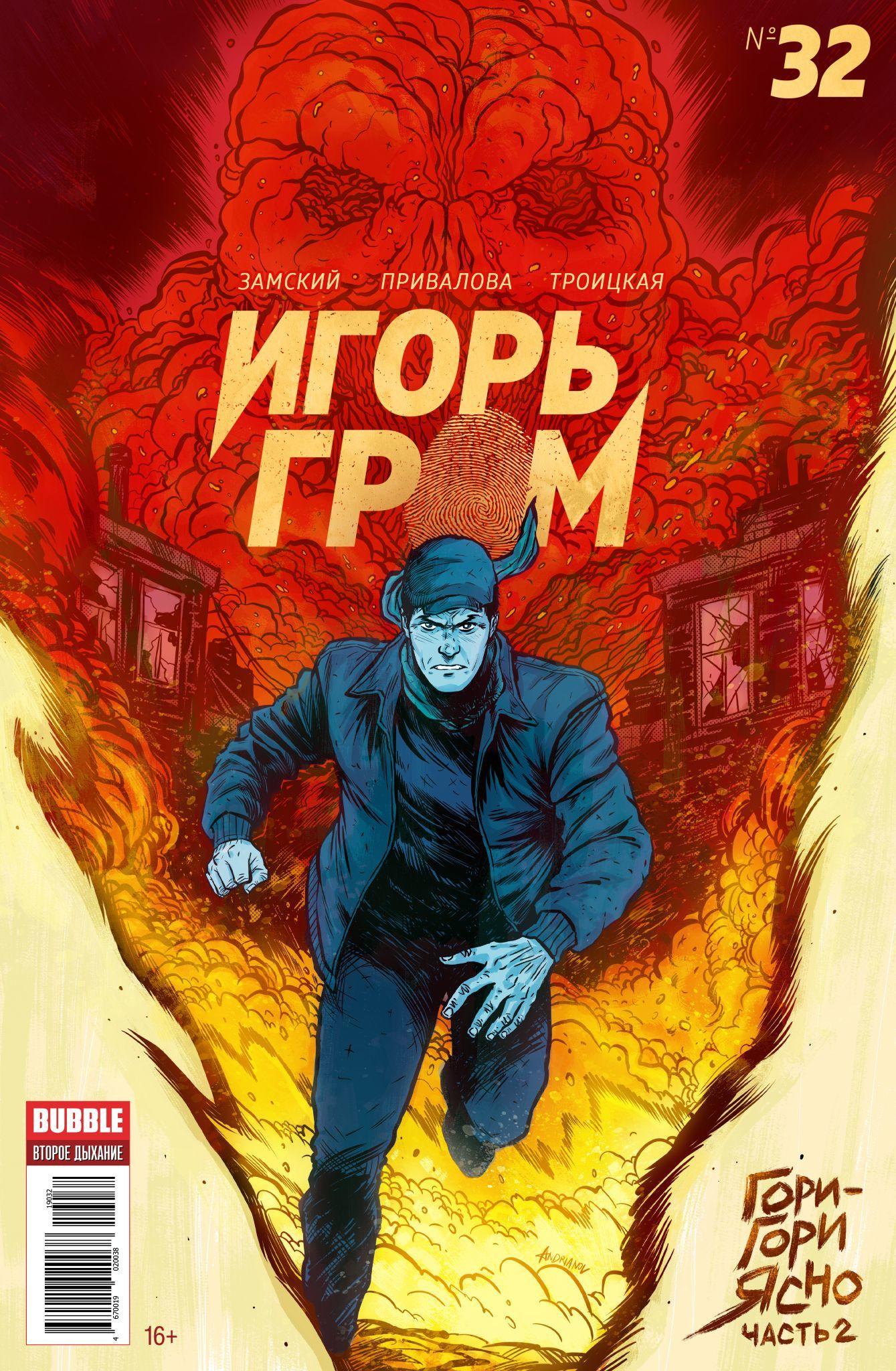 Игорь Гром №32