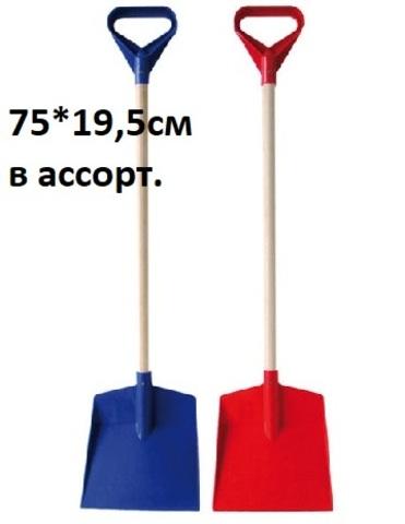 Лопата детская с деревянной ручкой (Уфа) У459