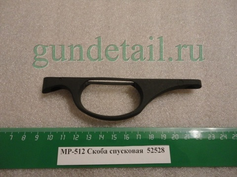 Скоба спусковая для деревянной ложи МР-512