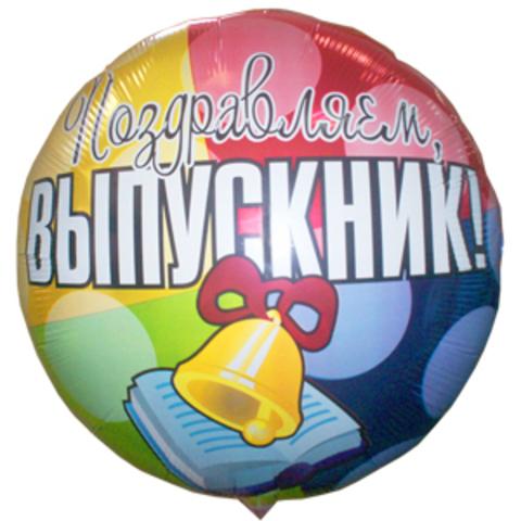 Фольгированный шар Выпускник 18