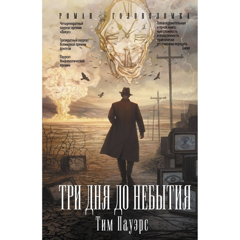 РоманГоловоломка/Три дня до небытия