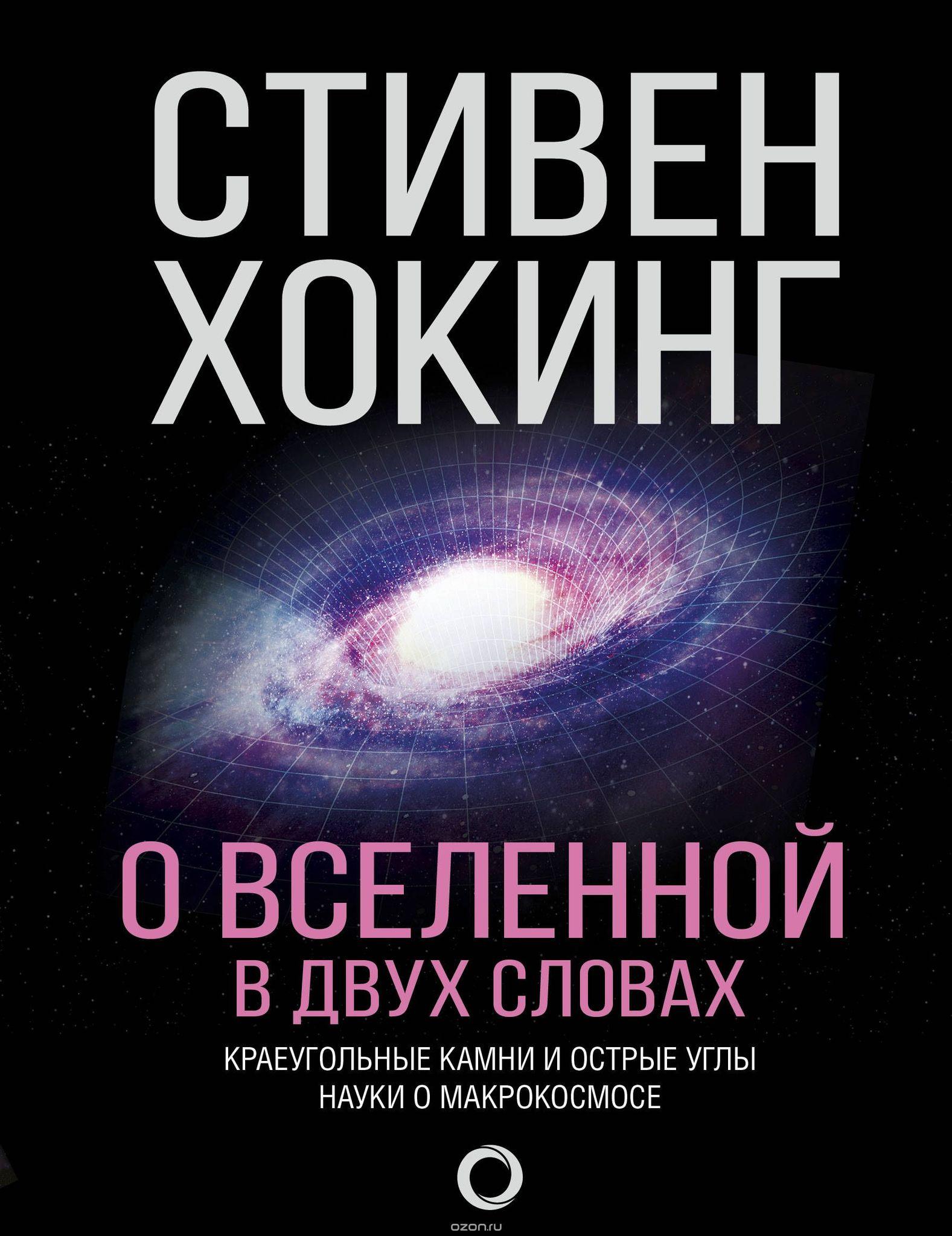 Kitab О Вселенной в двух словах | Стивен Хокинг