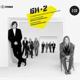 Би-2 / Би-2 и Симфонический Оркестр МВД России (Digipak)(2CD)