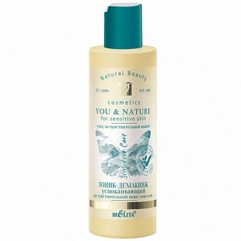 Белита You & Nature Тоник-демакияж успокаивающий для чувствительной кожи лица и век 150мл
