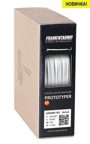 Пластик Filamentarno! CERAMO-TEX. Белый, 1.75 мм, 750 гр (новая версия!)