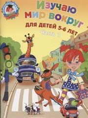Изучаю мир вокруг: для детей 5-6 лет. Ч. 1
