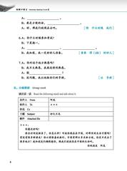Developing Chinese (2nd Edition) Elementary Speaking Course  II