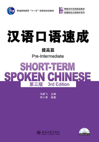 汉语口语速成・提高篇(第三版)