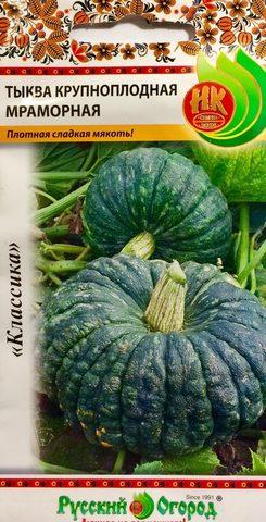 Семена Тыква Мраморная, мускатная