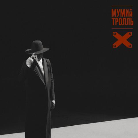 Мумий Тролль / Восток X Северозапад (LP)