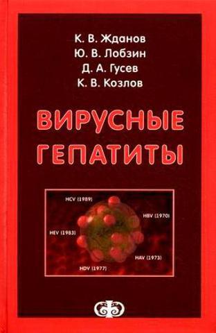 Вирусные гепатиты/  Жданов К.В., Лобзин Ю.В., Гусев Д.А., Козлов К.В.