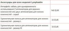 BTL-6000 Lymphastim 6 Easy