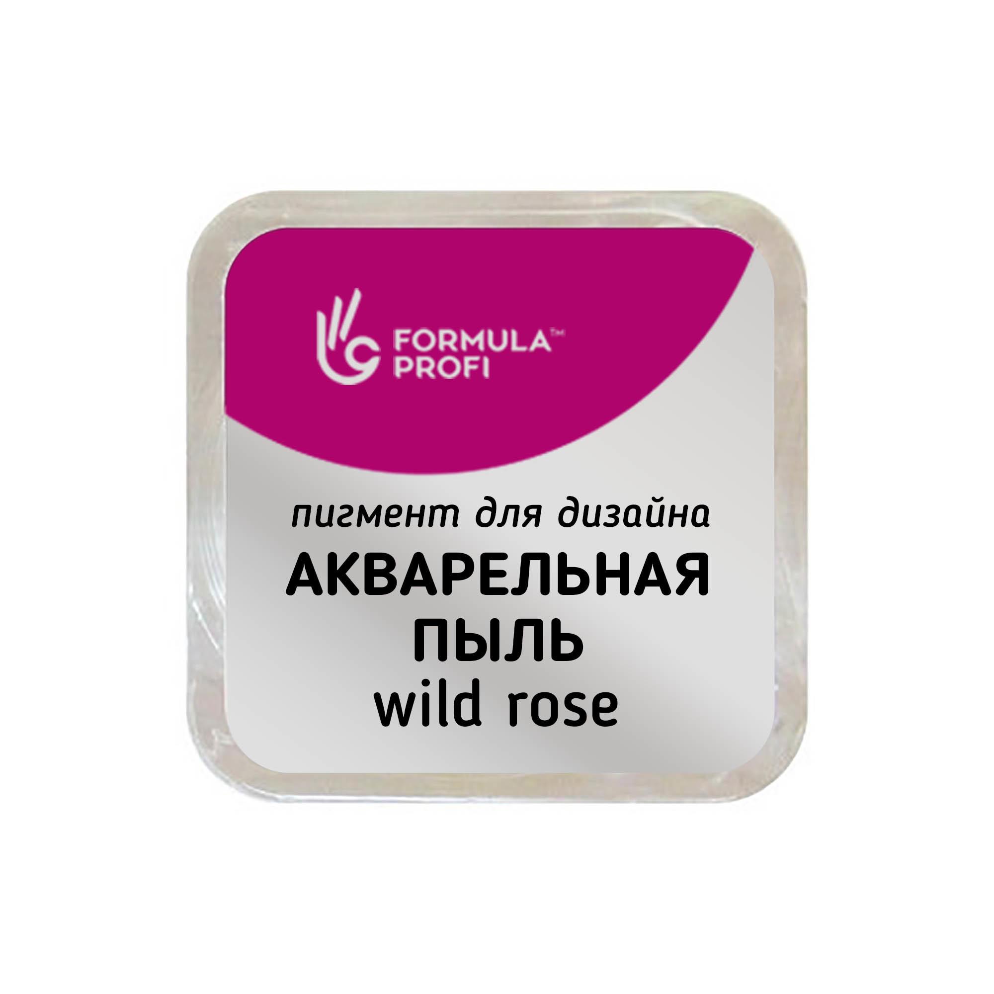 Формула Профи, Пигмент для дизайна Акварельная пыль №02, цв. wild rose, 1.5 гр.