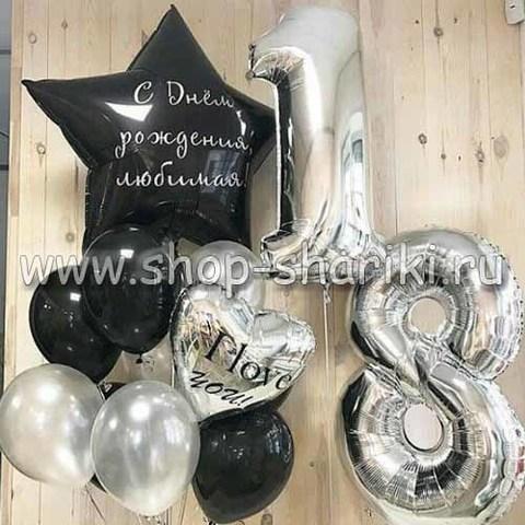 композиция из шаров на день рождения девушке - С Днем Рождения любимая 18 лет