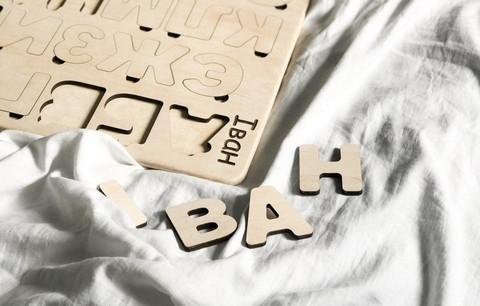 Гравировка имени на большой азбуке