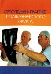 Ортопедия в практике поликлинического хирурга