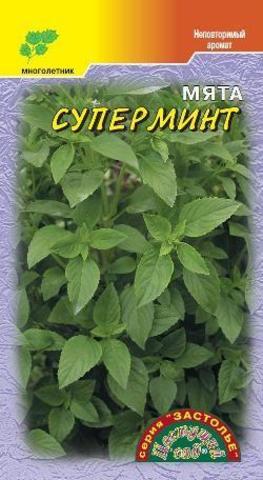 Семена Мята Суперминт