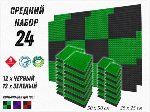 PIRAMIDA 50 green/black  24   pcs  БЕСПЛАТНАЯ ДОСТАВКА